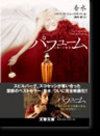 Perfume01p