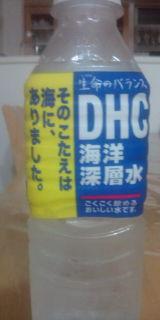 健康水☆アツ☆