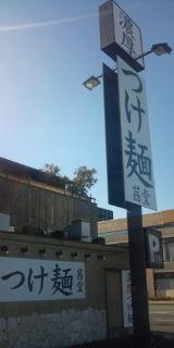 ランチラーメン1☆アツ☆