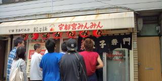 餃子専門店ミンミン☆アツ☆