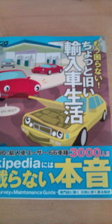 雑誌☆アツ☆
